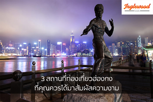 3 สถานที่ท่องเที่ยวฮ่องกงที่คุณควรได้มาสัมผัสความงาม เที่ยวญี่ปุ่น ท่องเที่ยวต่างประเทศ ทริคการเดินทาง เที่ยวไต้หวัน ที่ท่องเที่ยวประเทศฮ่องกง