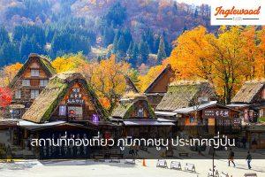 สถานที่ท่องเที่ยว ภูมิภาคชูบุ ประเทศญี่ปุ่น เที่ยวญี่ปุ่น ท่องเที่ยวต่างประเทศ ทริคการเดินทาง เที่ยวไต้หวัน เที่ยวภูมิภาคชูบุ