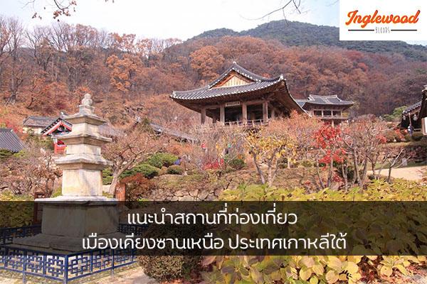 แนะนำสถานที่ท่องเที่ยว เมืองเคียงซานเหนือ ประเทศเกาหลีใต้